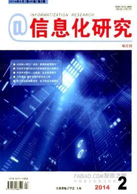 信息化研究杂志