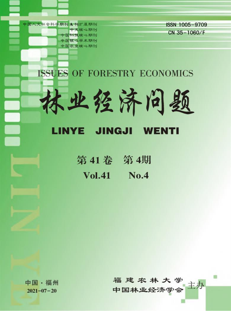 林业经济问题杂志