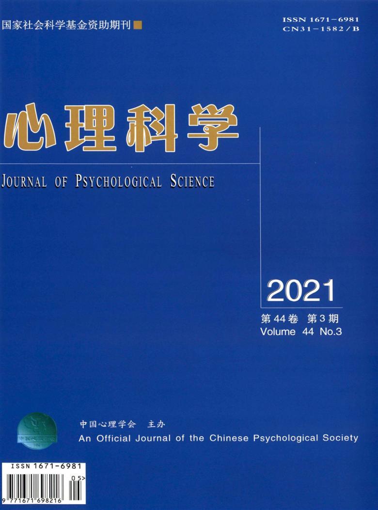 心理科学杂志