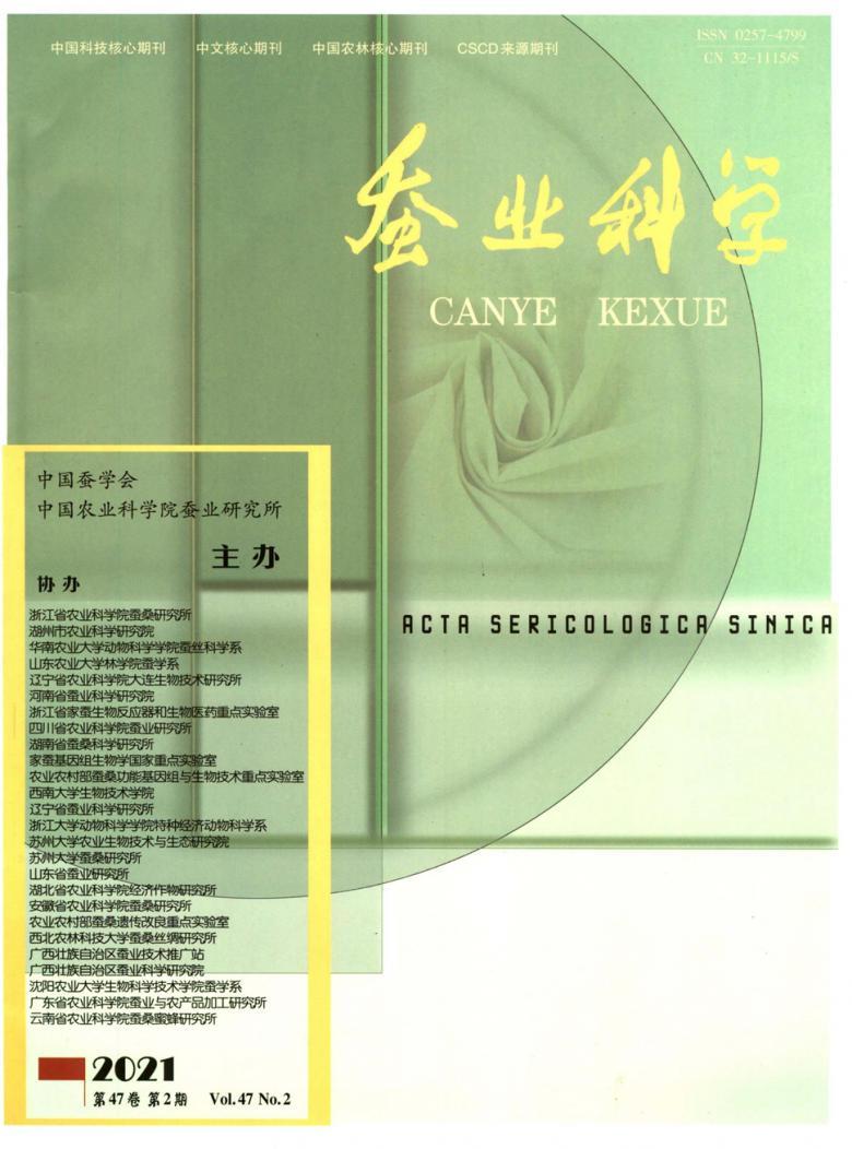 蚕业科学杂志