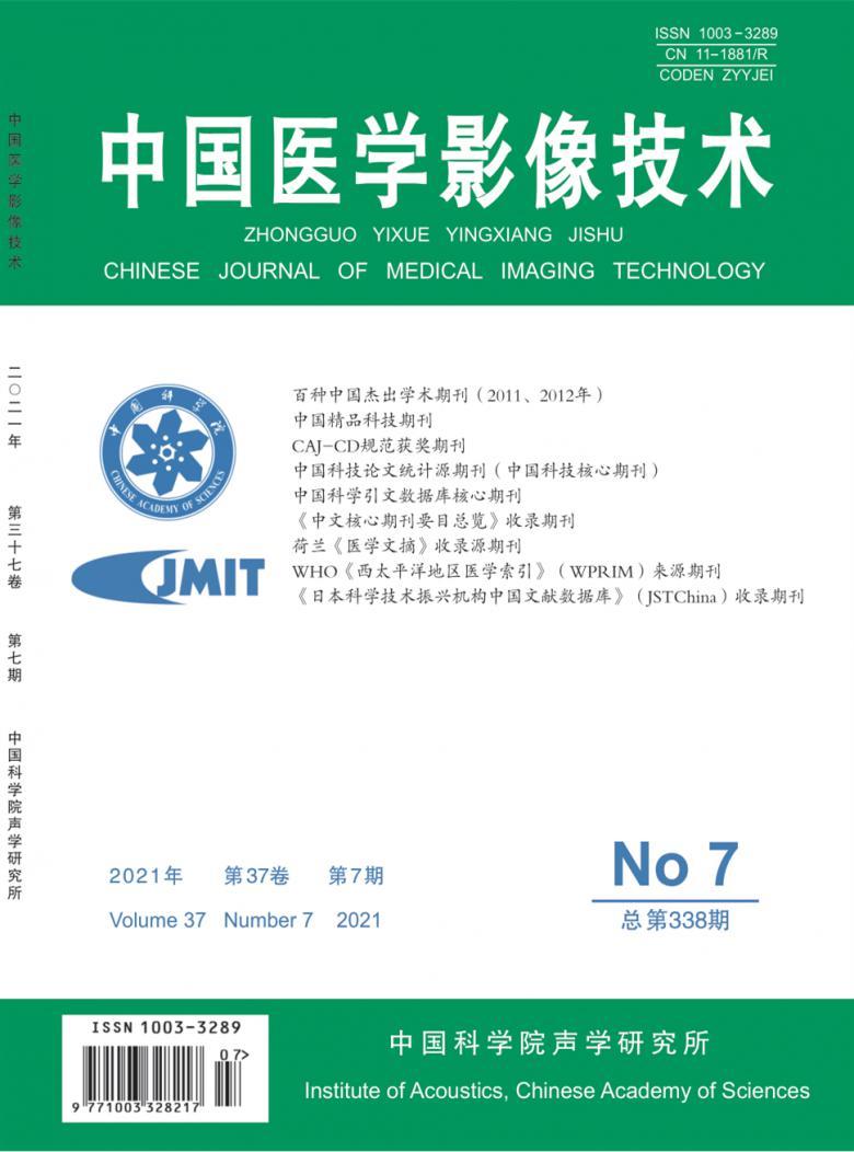 中国医学影像技术杂志