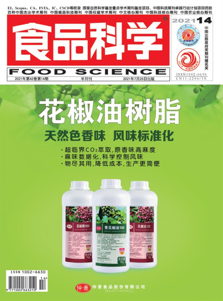 食品科学杂志