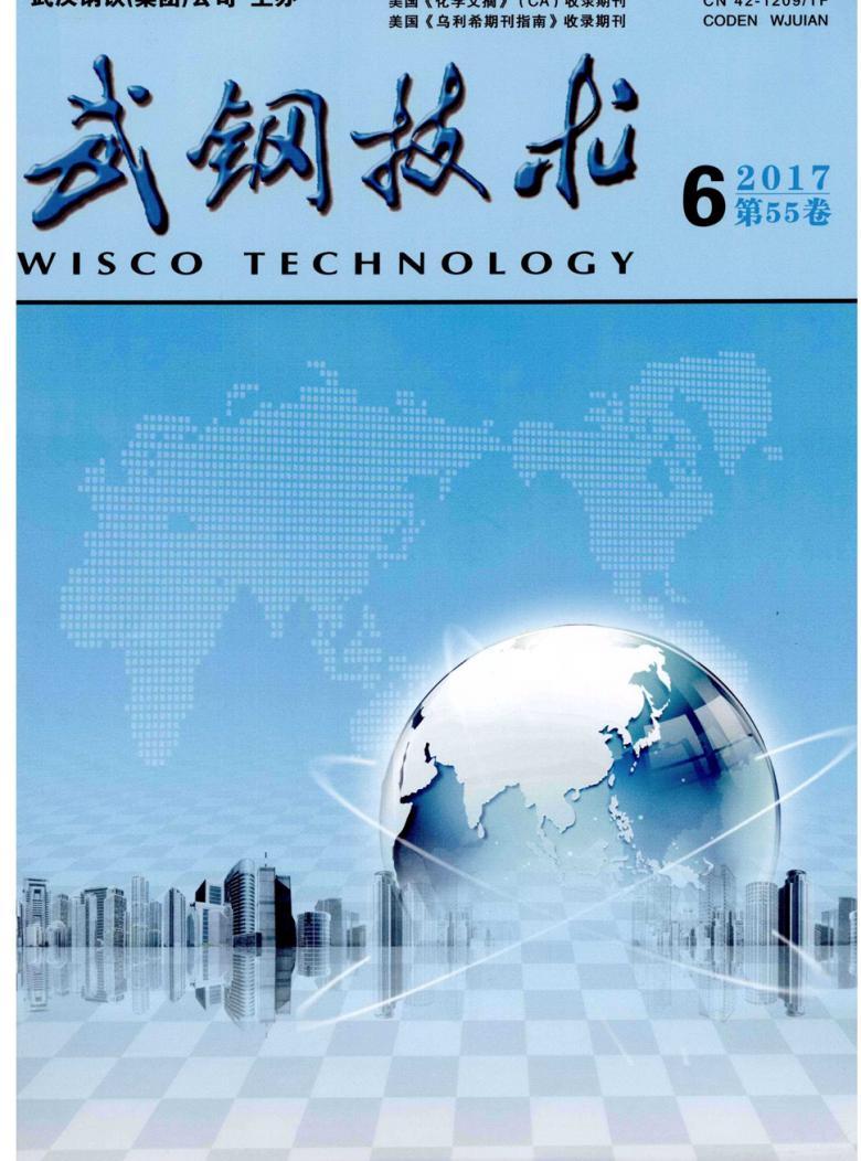 武钢技术杂志