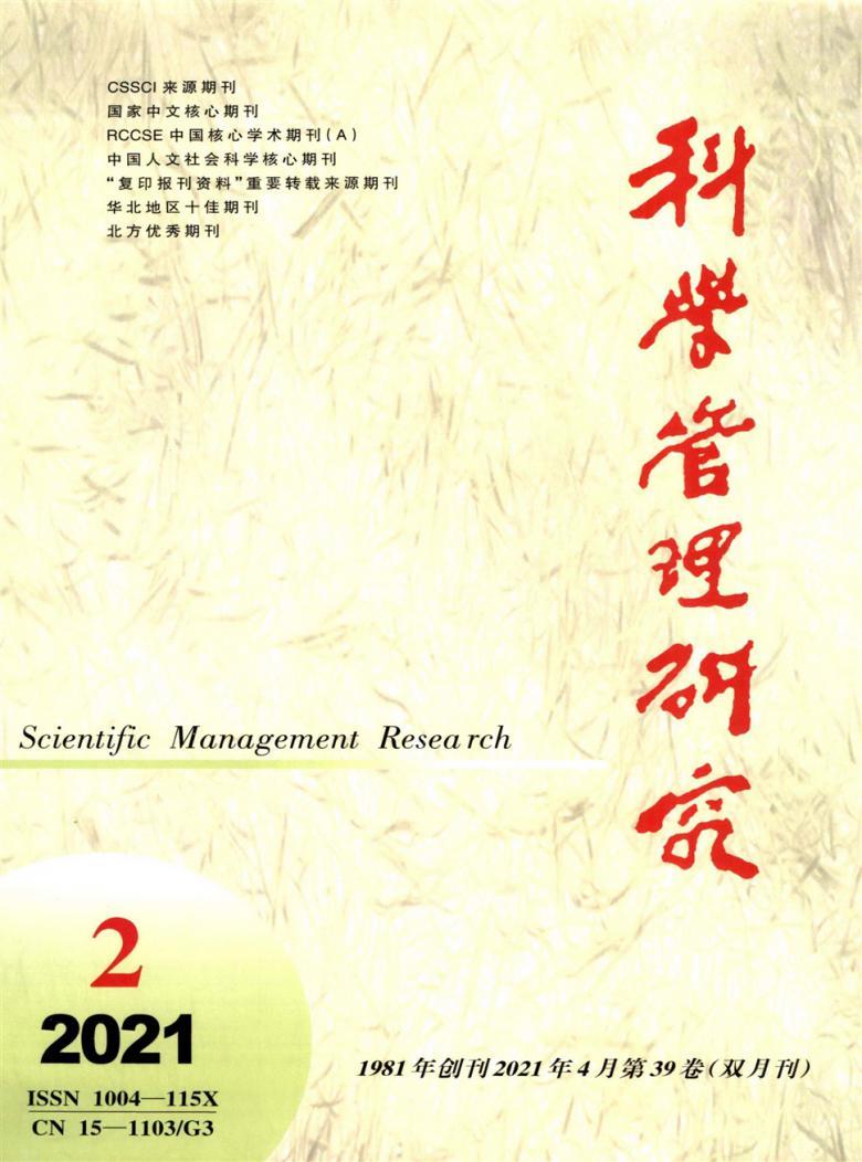科学管理研究杂志