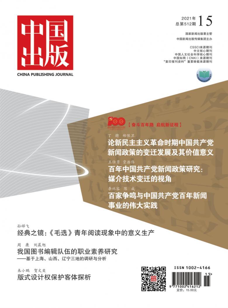 中国出版杂志