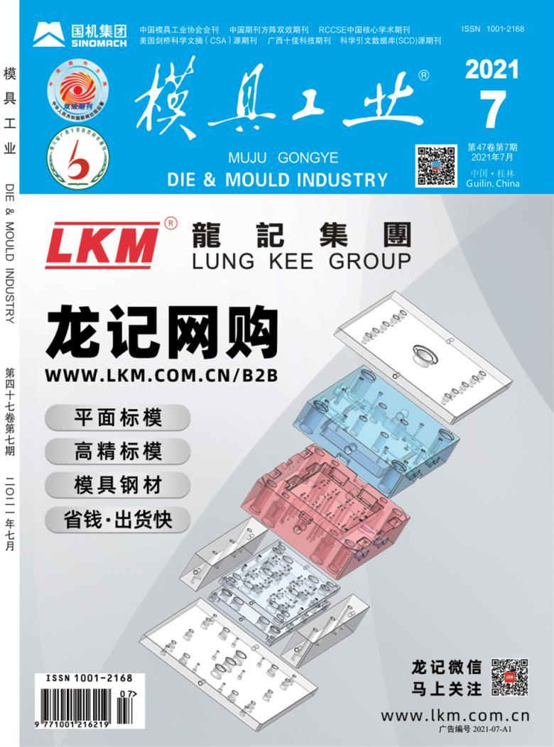 模具工业杂志