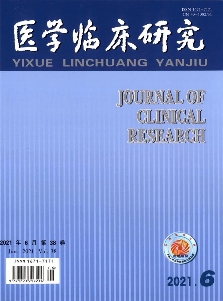 医学临床研究杂志