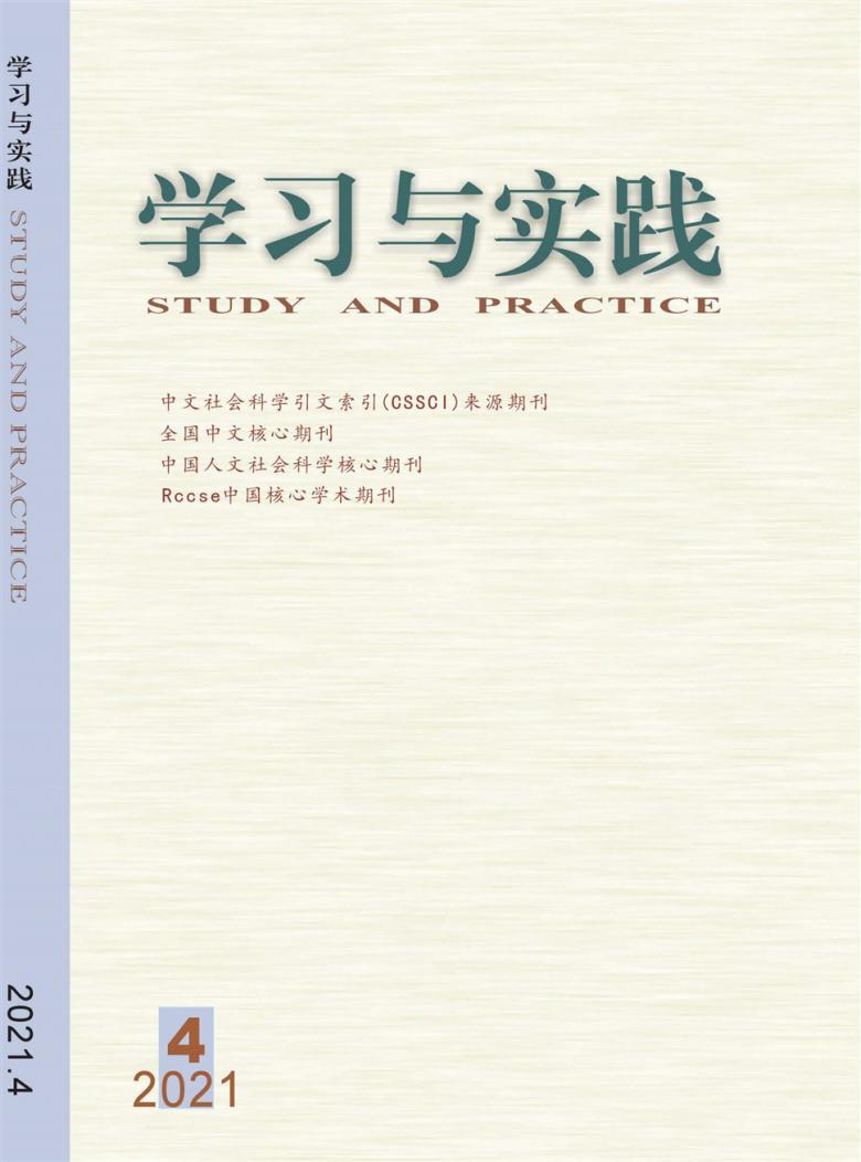 学习与实践杂志