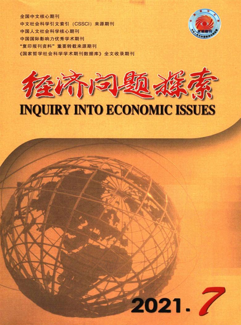 经济问题探索杂志
