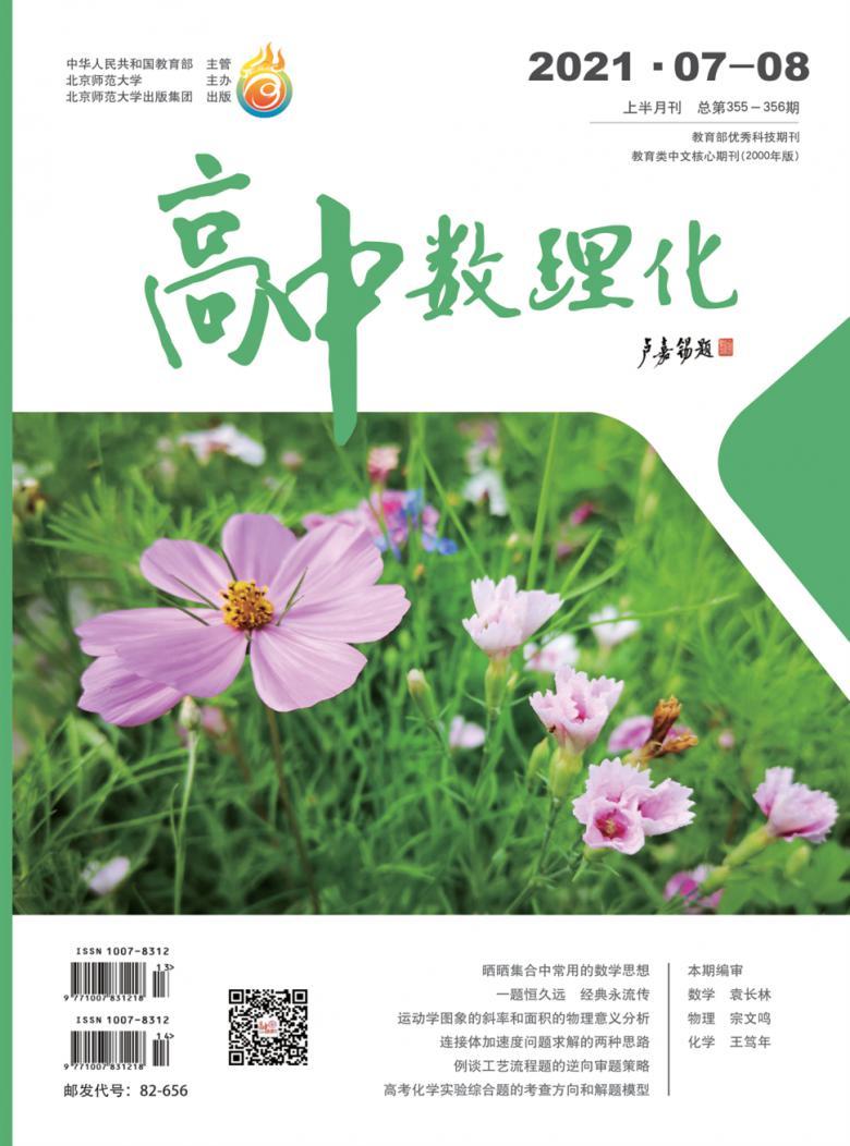 高中数理化杂志