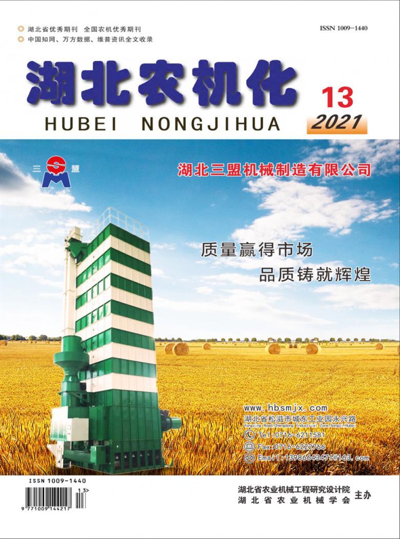 湖北农机化杂志