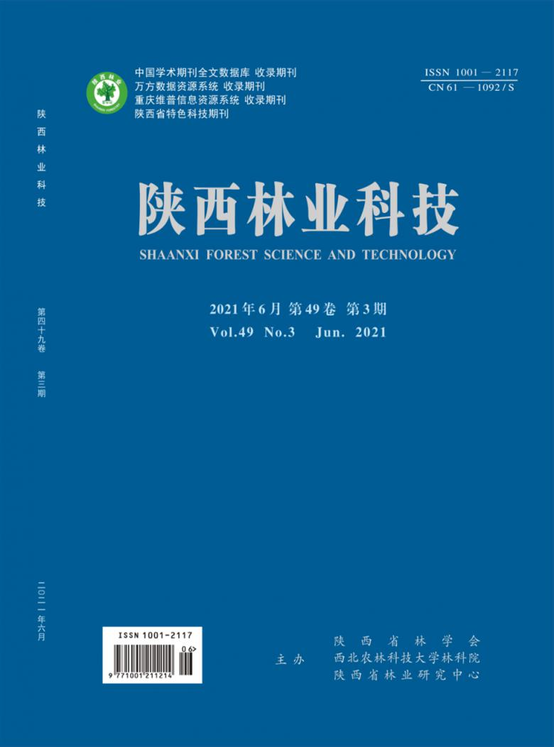 陕西林业科技杂志