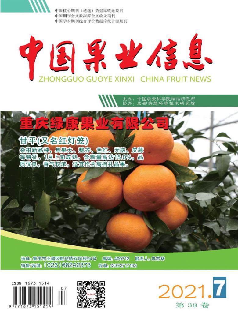 中国果业信息杂志