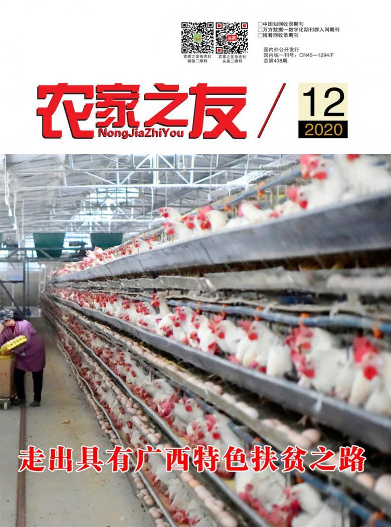 农家之友杂志