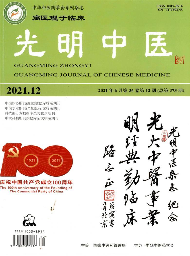 光明中医杂志