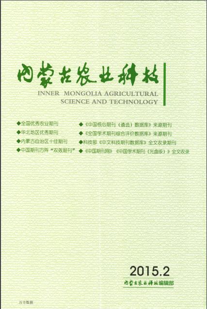 内蒙古农业科技杂志