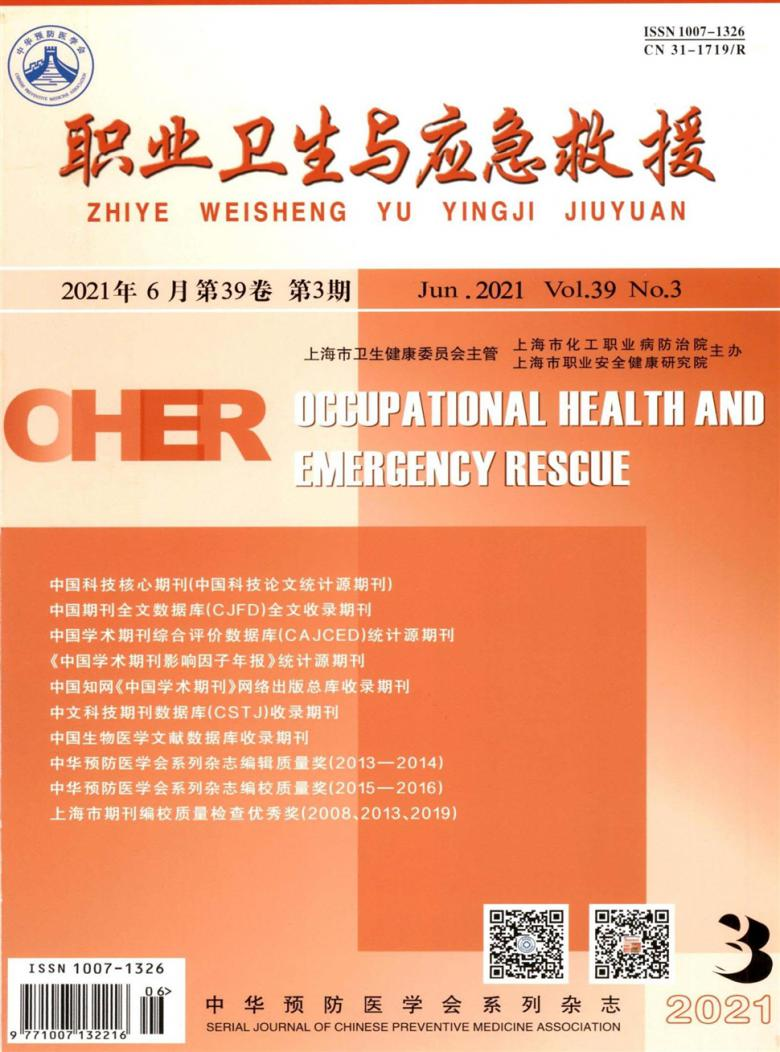 职业卫生与应急救援杂志