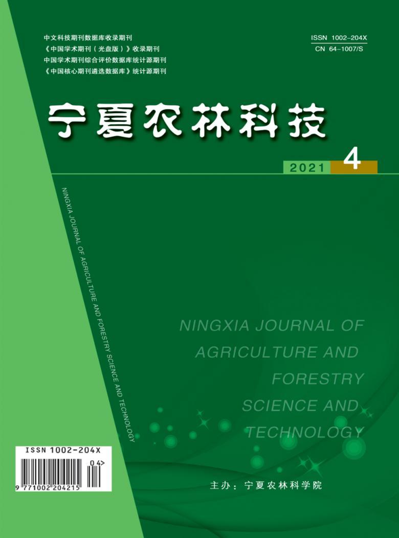 宁夏农林科技杂志