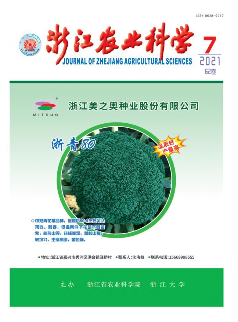 浙江农业科学杂志