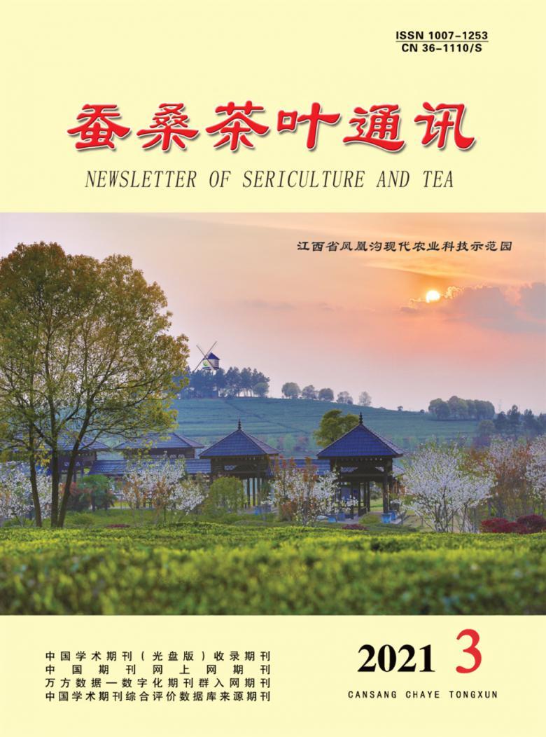 蚕桑茶叶通讯杂志