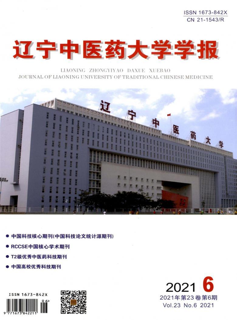 辽宁中医药大学学报杂志