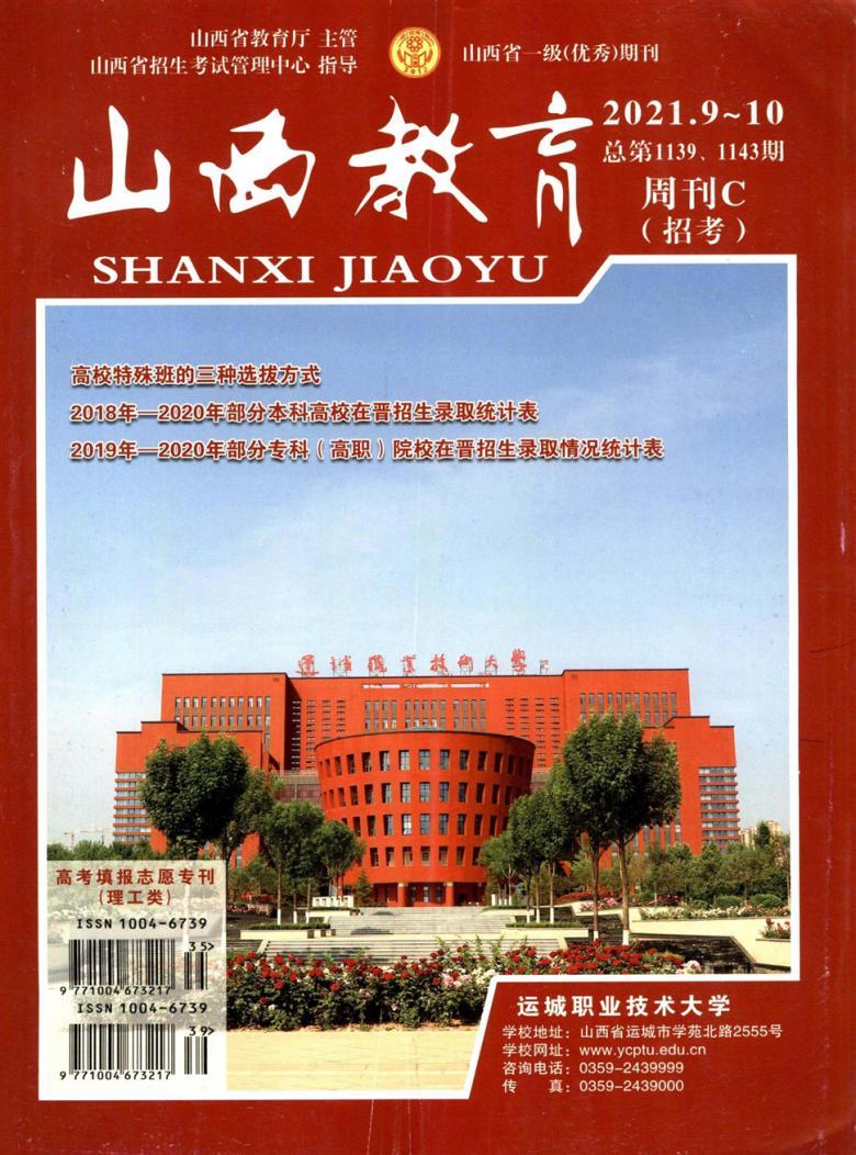 山西教育杂志