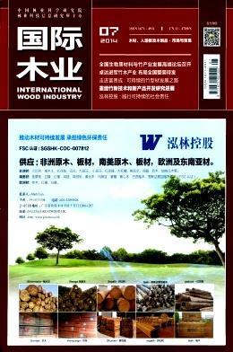 国际木业杂志