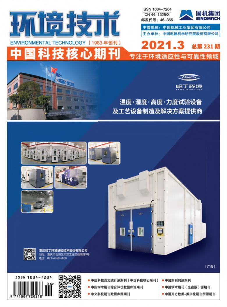 环境技术杂志