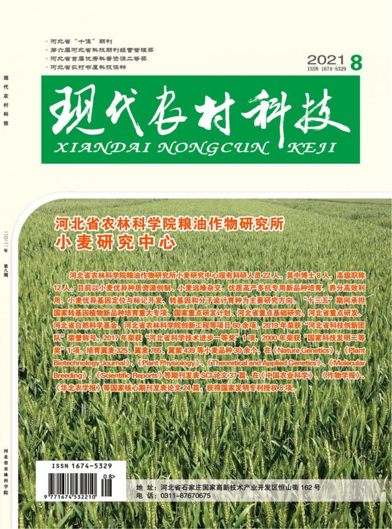 现代农村科技杂志