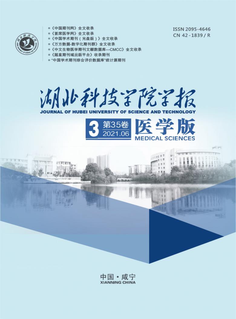 湖北科技学院学报杂志