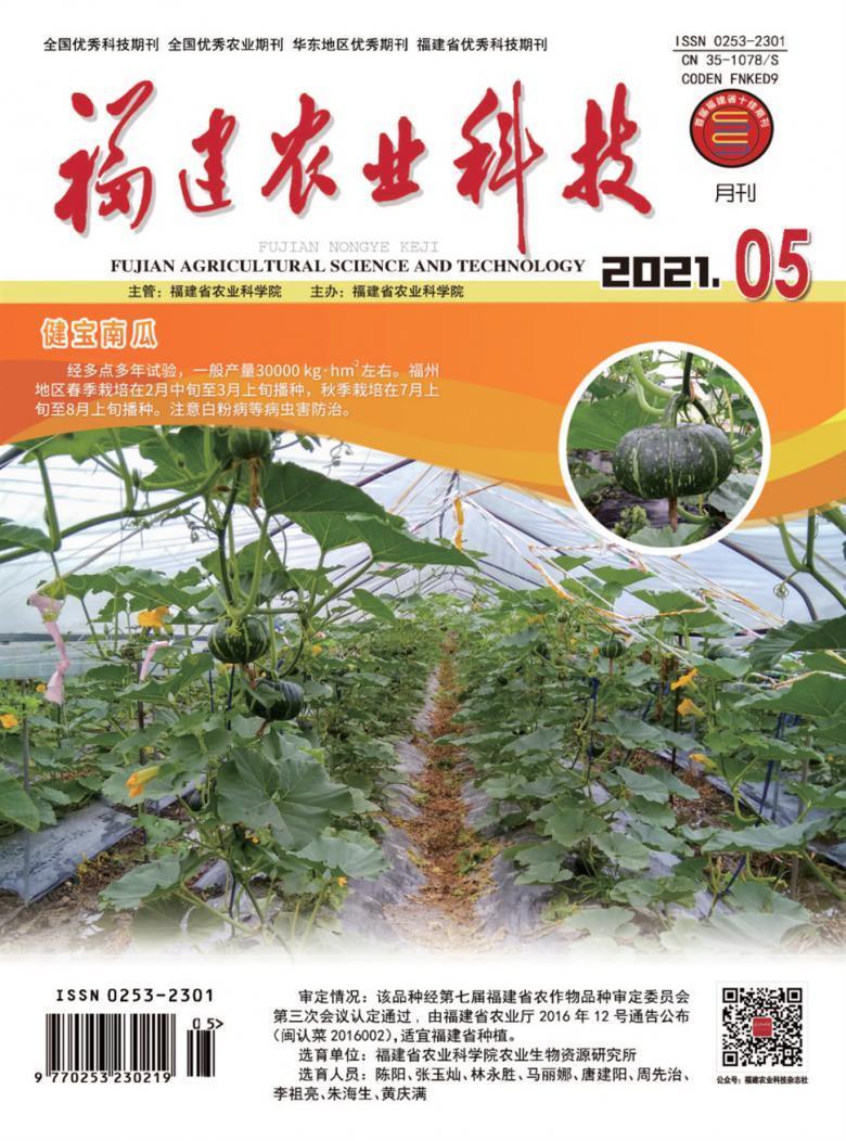 福建农业科技杂志