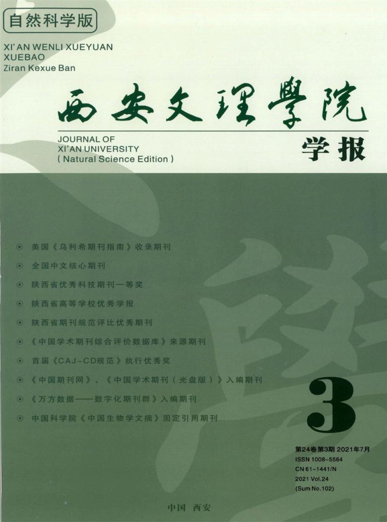 西安文理学院学报杂志
