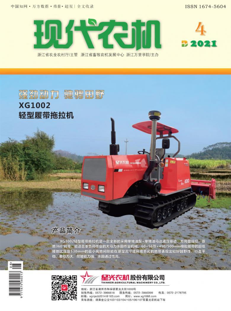 现代农机杂志
