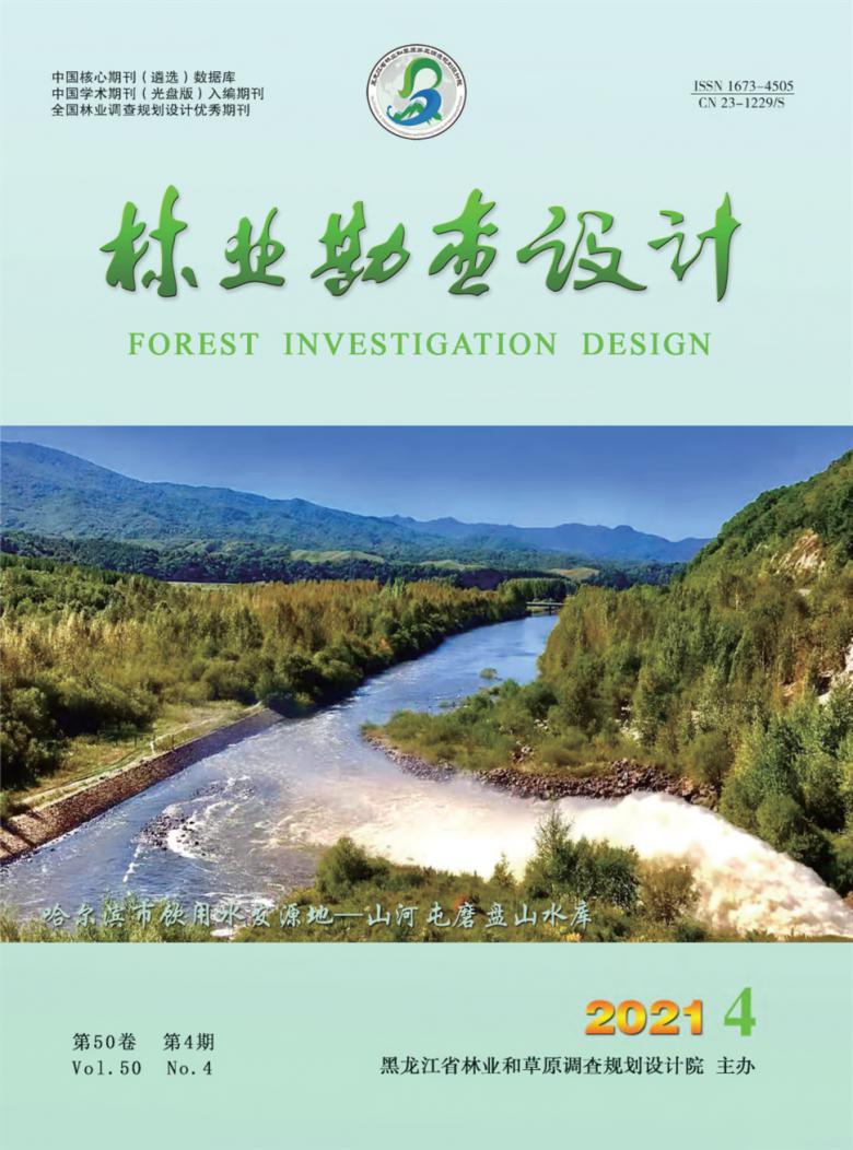 林业勘查设计杂志
