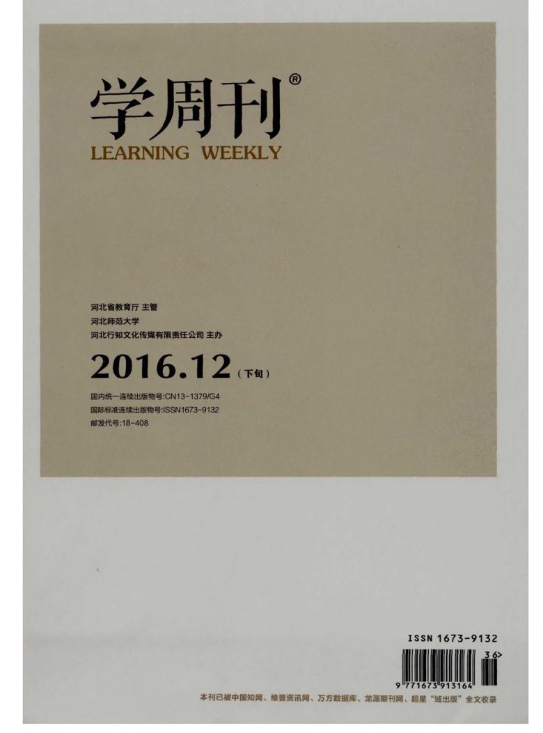 学周刊杂志