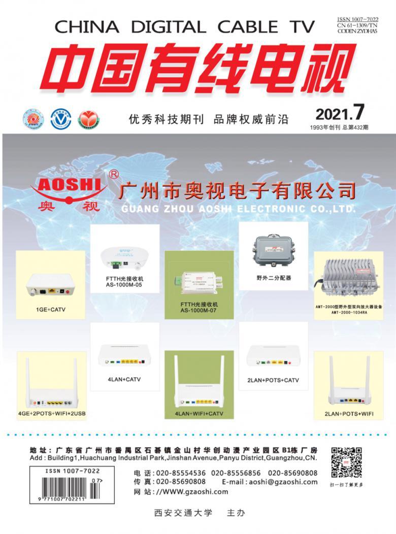 中国有线电视杂志