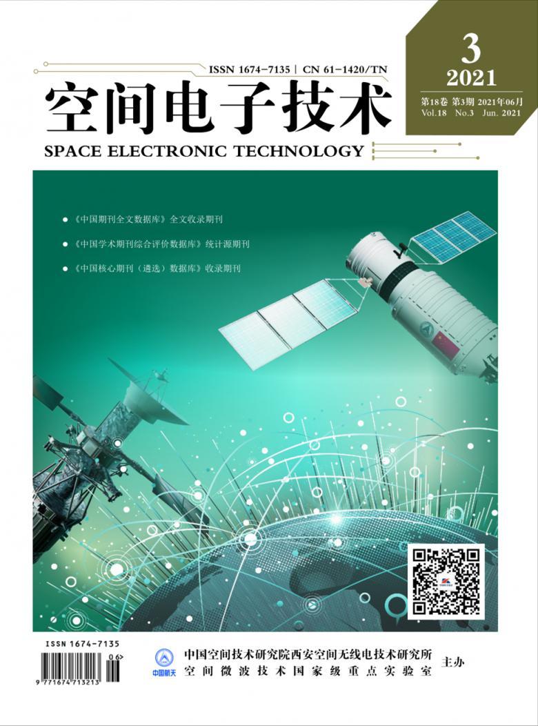 空间电子技术杂志