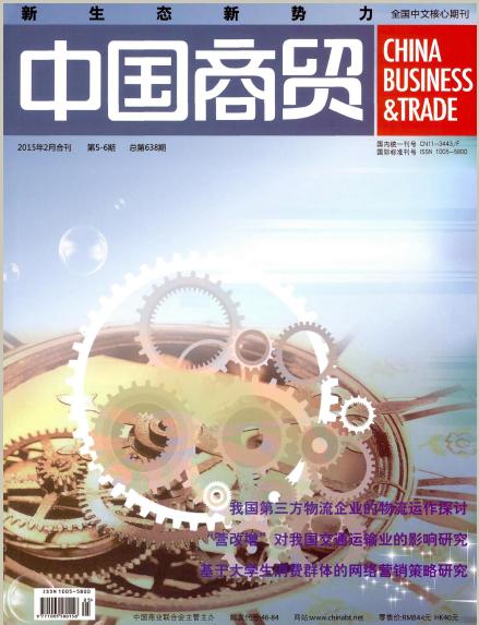 中国商贸杂志
