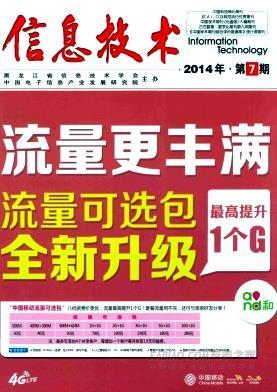 信息技术杂志