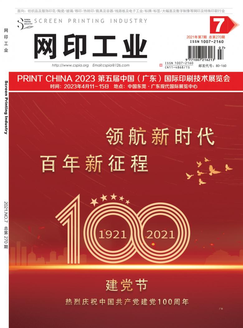 网印工业杂志
