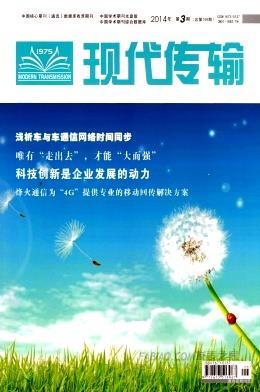 现代传输杂志