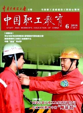中国职工教育杂志
