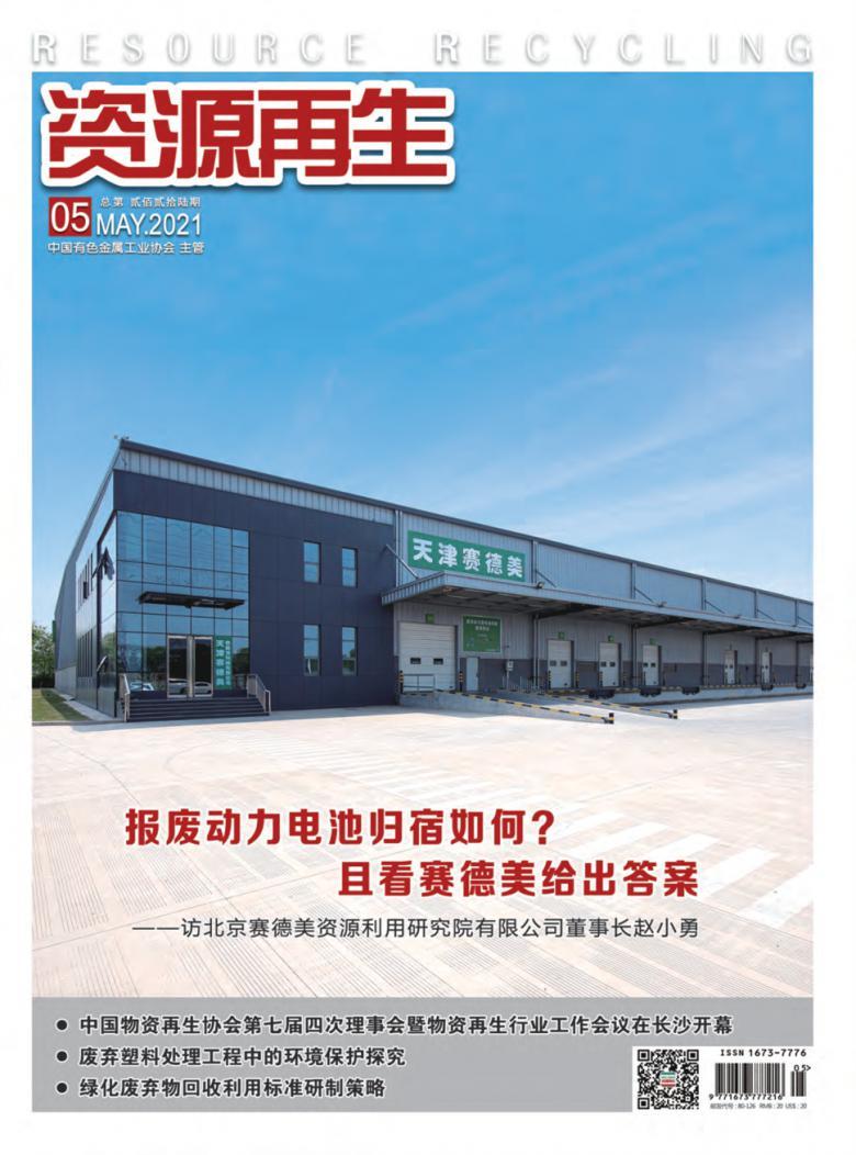 资源再生杂志