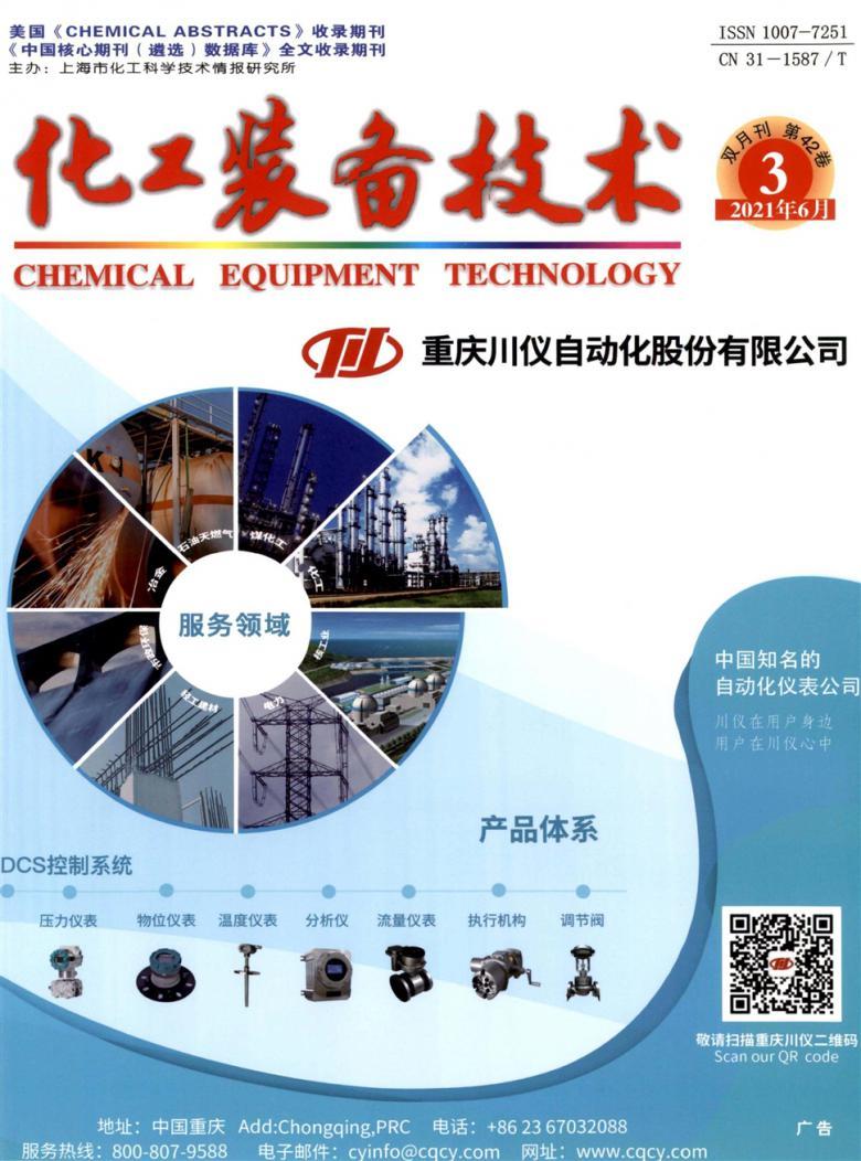 化工装备技术杂志