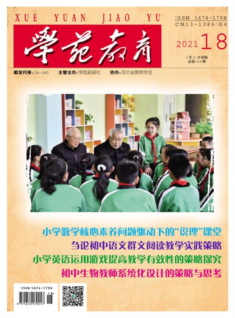 学苑教育杂志
