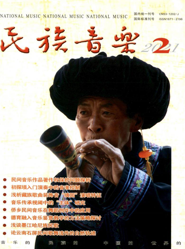 民族音乐杂志