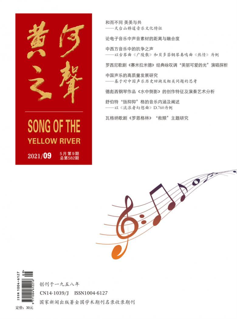 黄河之声杂志