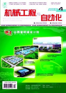 机械工程与自动化杂志