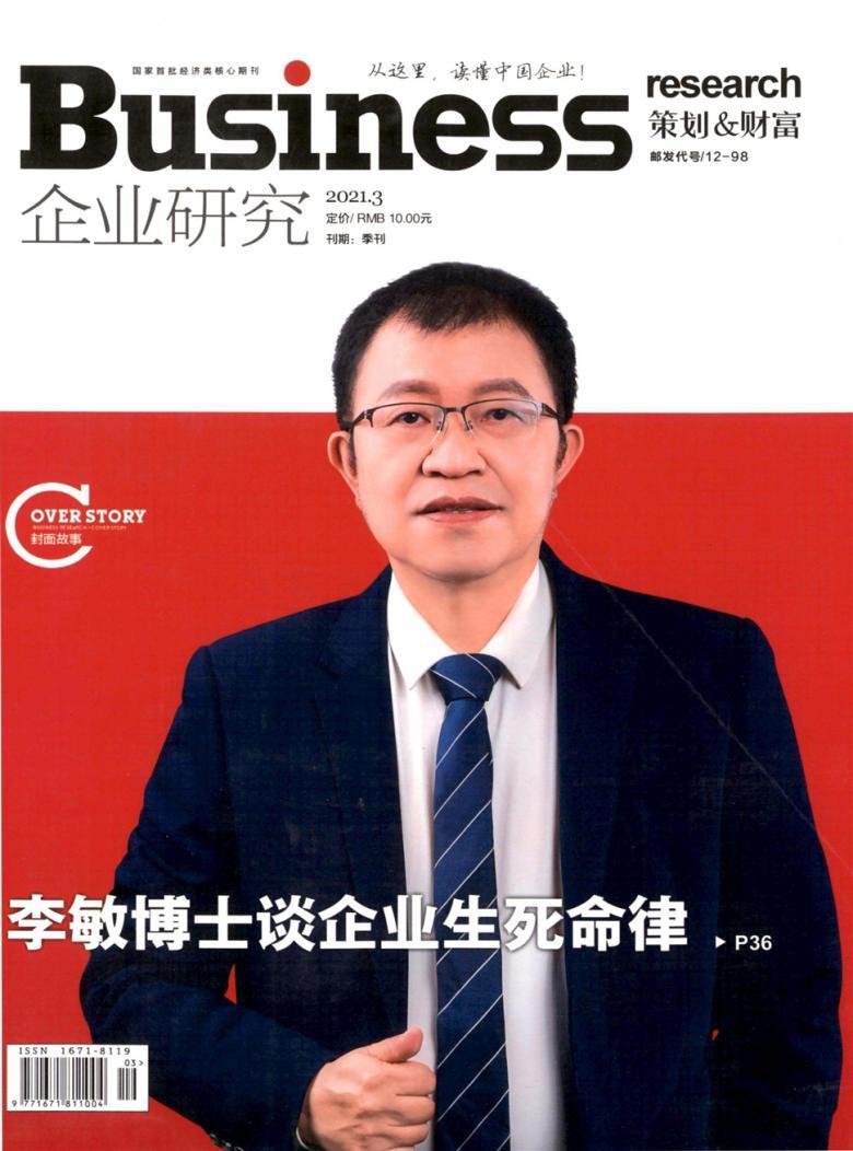 企业研究杂志