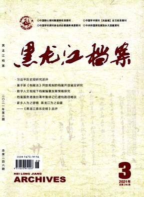 黑龙江档案杂志